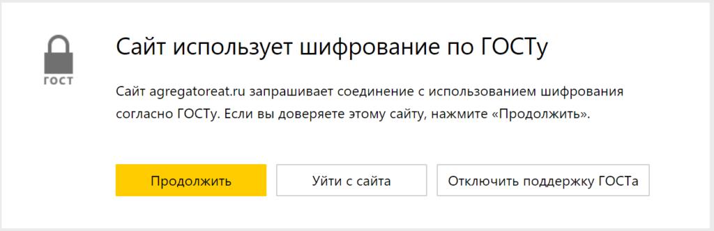 ГОСТ в Яндекс.Браузер
