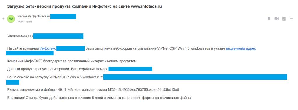 Скачать ViPNet CSP 4.5
