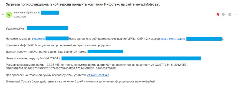 Скачать ViPNet CSP 4.2