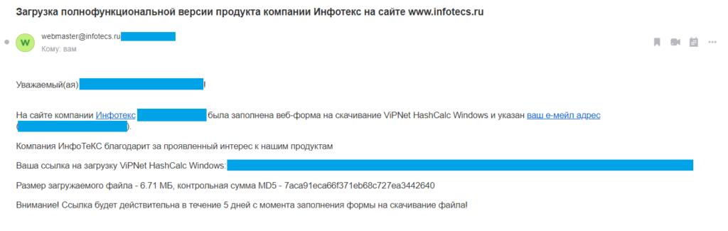 Скачать ViPNet HashCalc