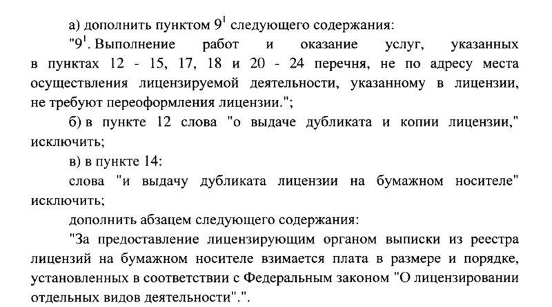 Постановление 313